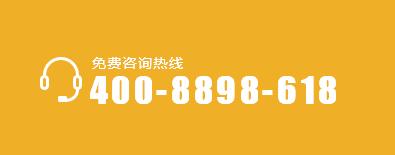 电话:400-8898-618